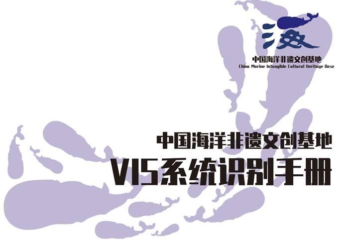 中国海洋文创基地1