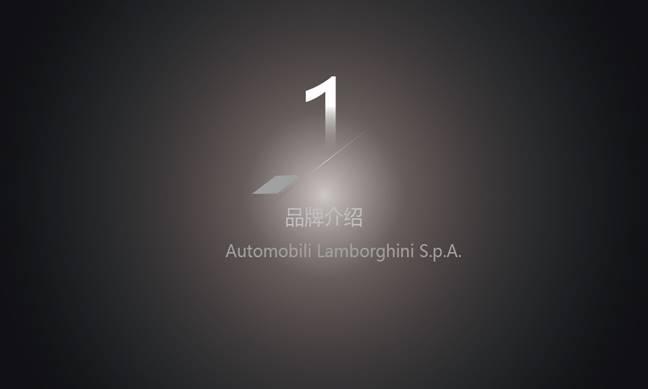 广告设计-兰博基尼-03