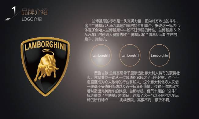 广告设计-兰博基尼-05